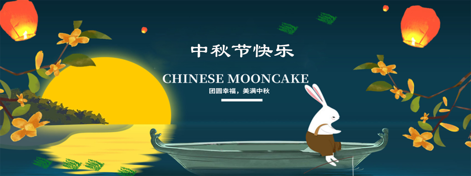 PEACEMOUNTS wish everyone a happy Mid-Autumn festival